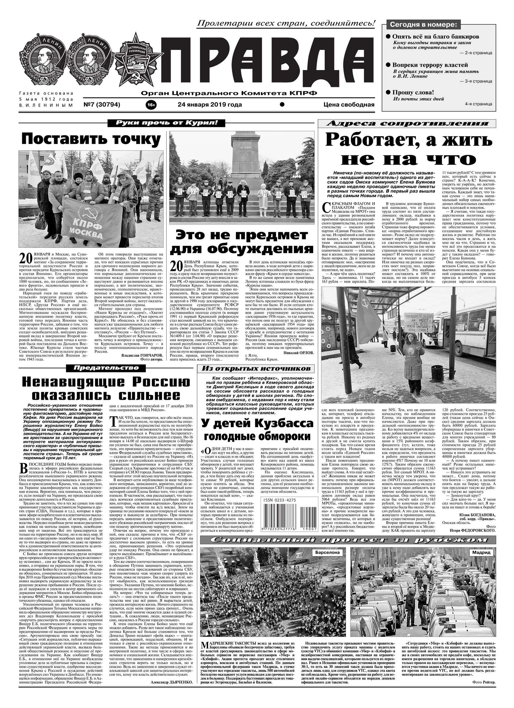 Правда 07-2019