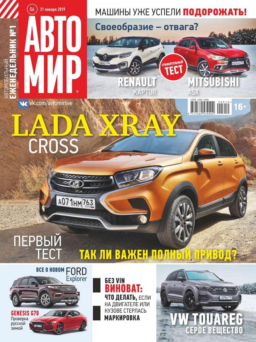 Фото - Редакция журнала Автомир Автомир 06-2019 авто