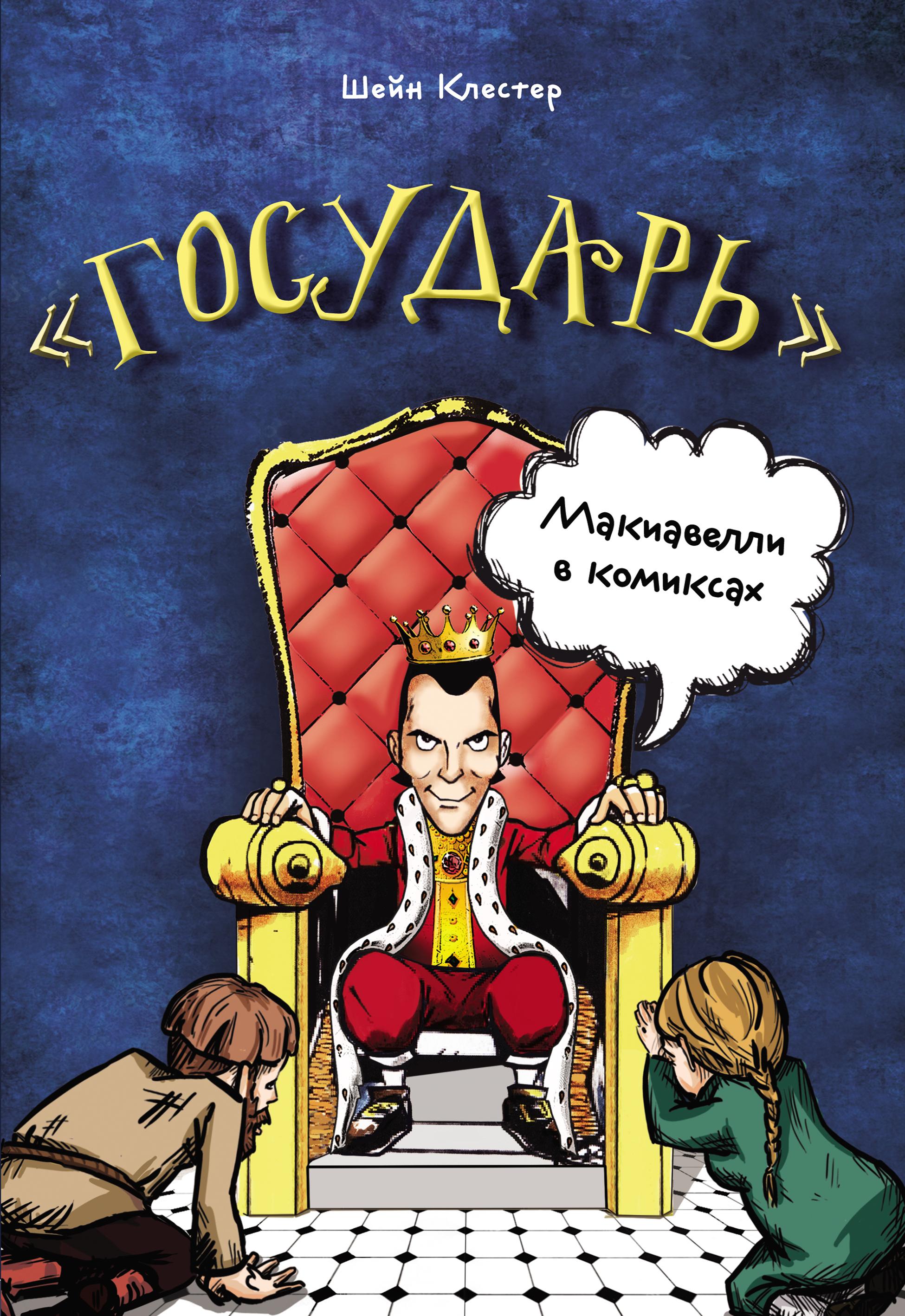Никколо Макиавелли «Государь» Макиавелли в комиксах никколо макиавелли государь