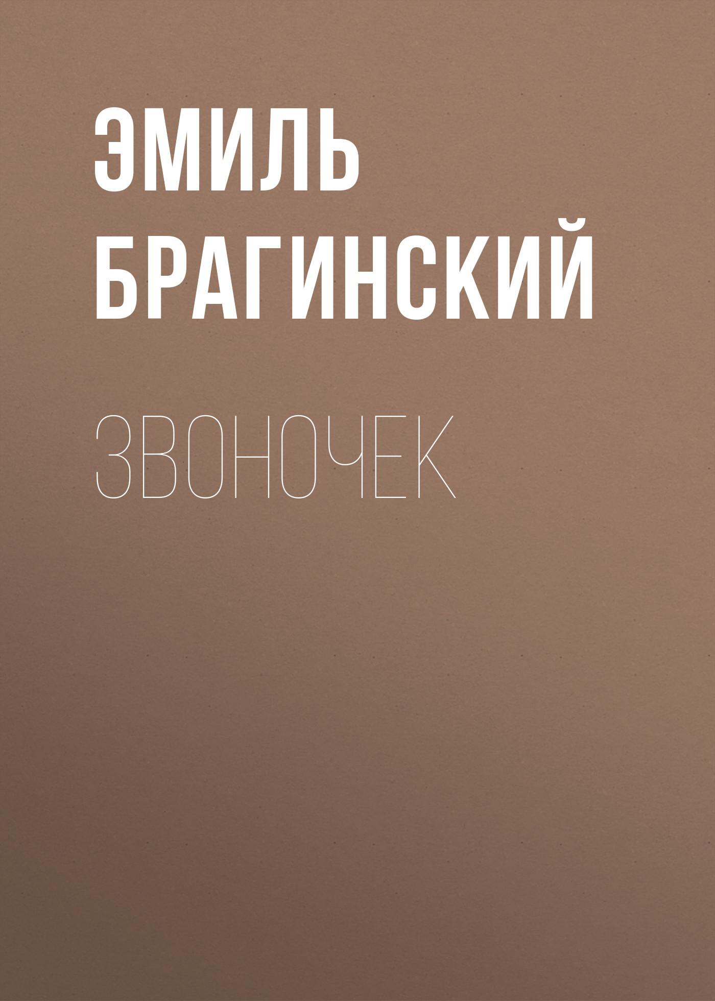 Эмиль Брагинский Звоночек эмиль брагинский звоночек