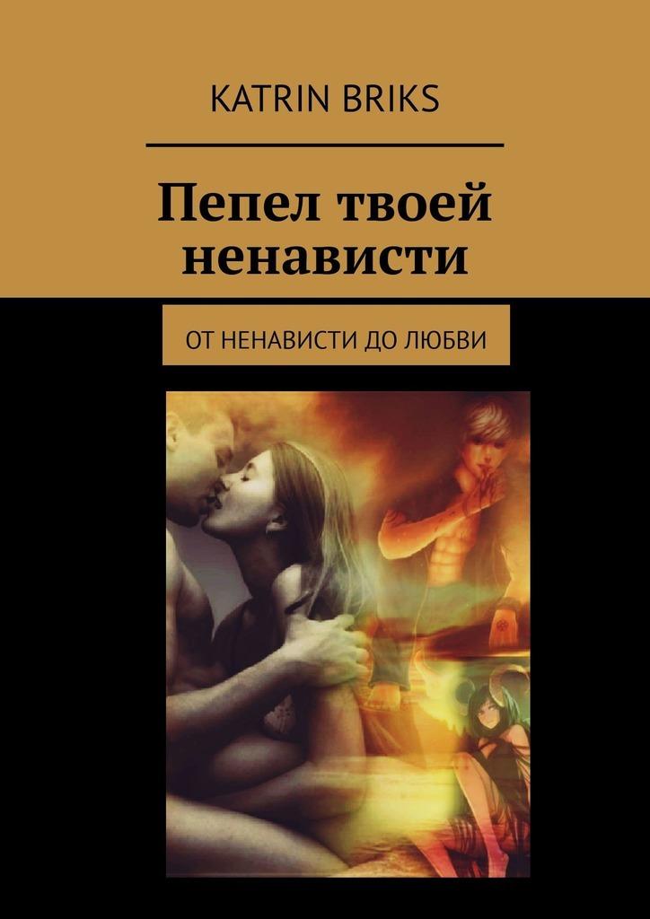 Katrin Briks Пепел твоей ненависти анна борсенко любимаядочь