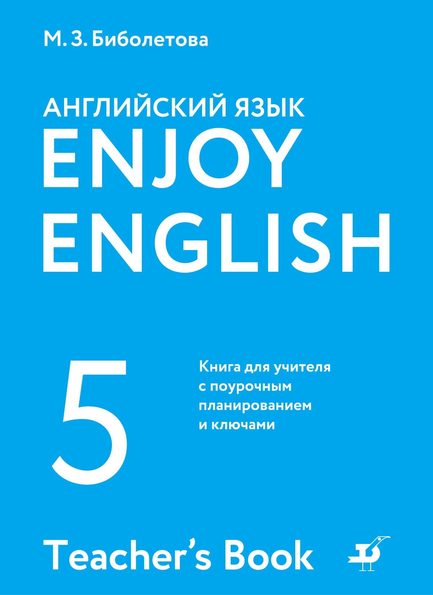 цены М. З. Биболетова Enjoy English / Английский с удовольствием. 5 класс. Книга для учителя