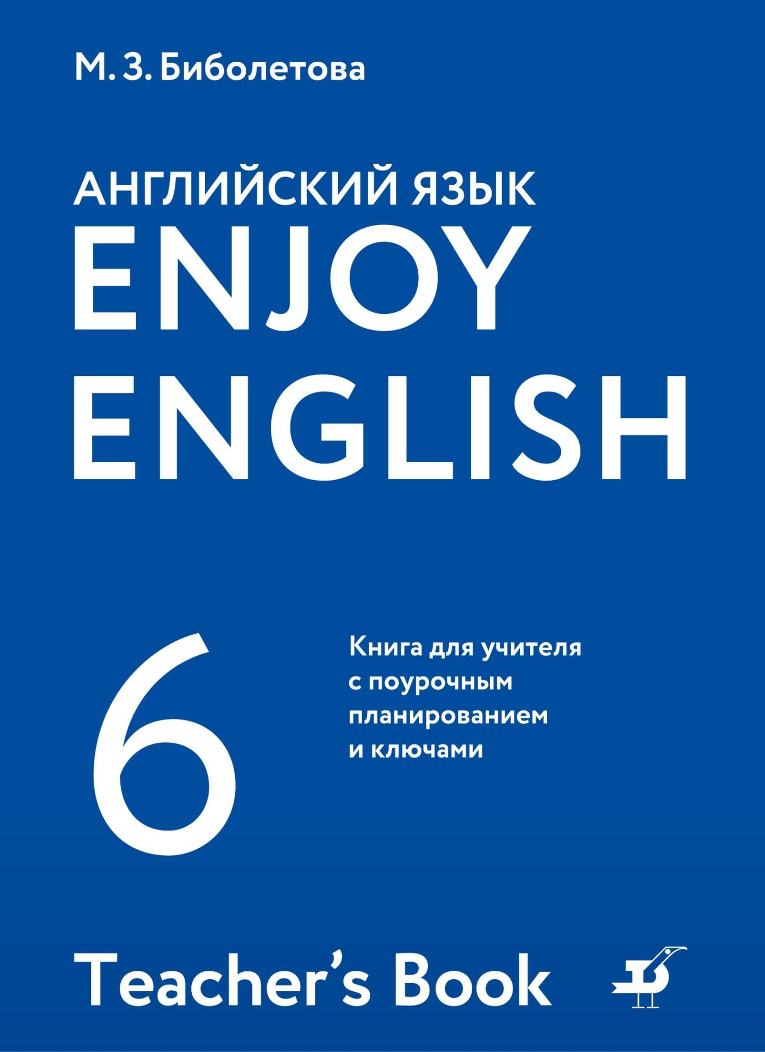 Enjoy English / Английский с удовольствием. 6 класс. Книга для учителя
