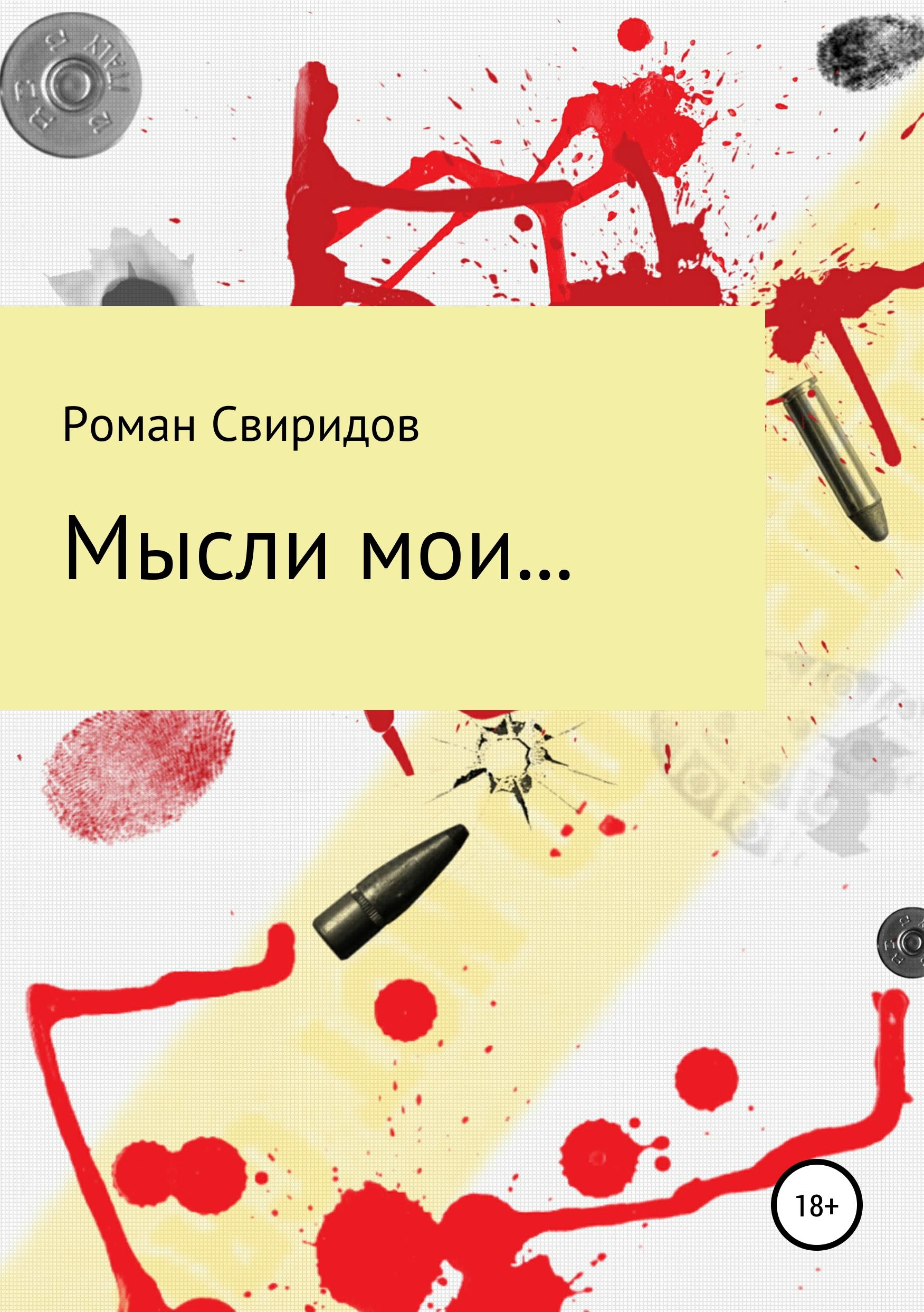 цена Роман Свиридов Мысли мои…