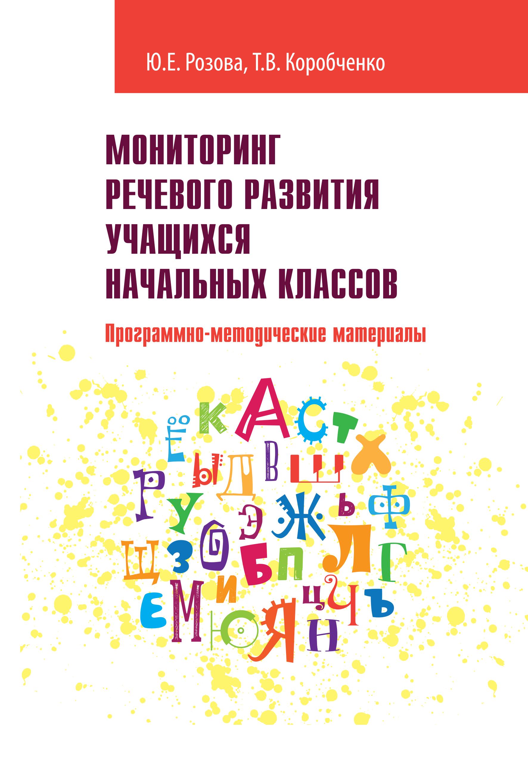 Т. В. Коробченко Мониторинг речевого развития учащихся начальных классов. Программно-методические материалы