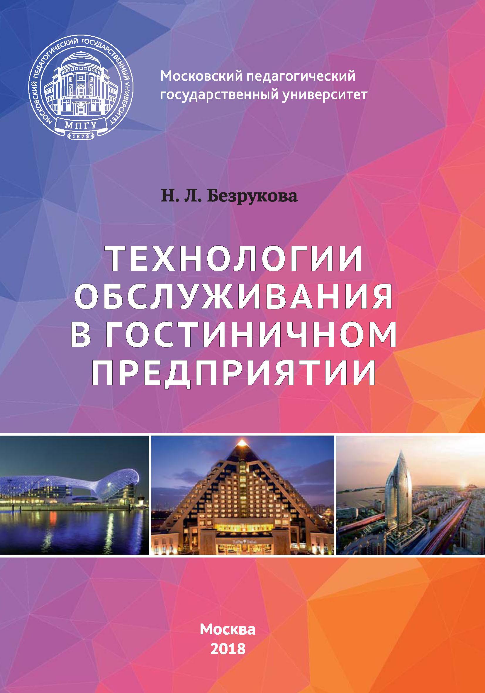 купить Н. Л. Безрукова Технологии обслуживания в гостиничном предприятии недорого