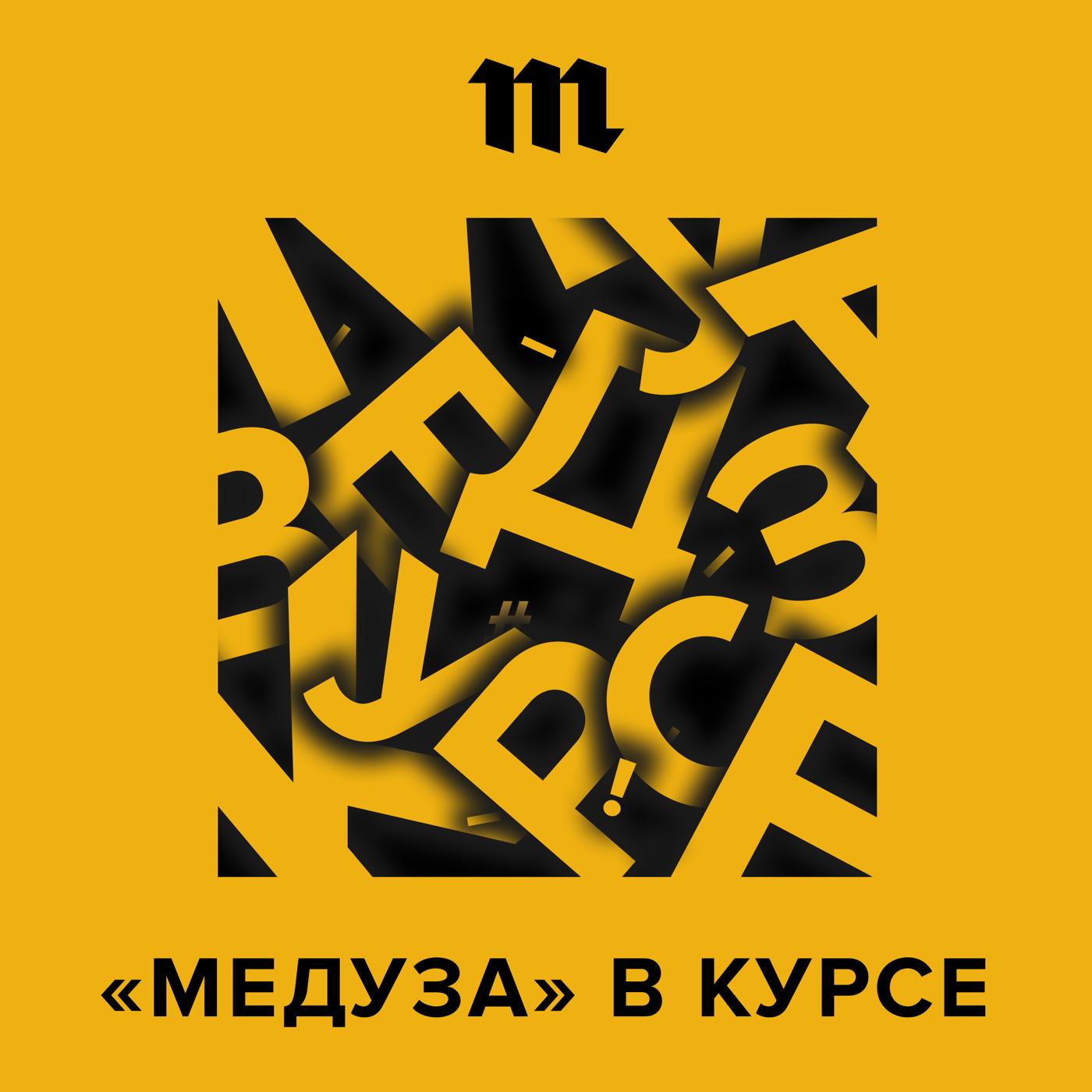 Алексей Пономарев Три Москвы— три Собянина