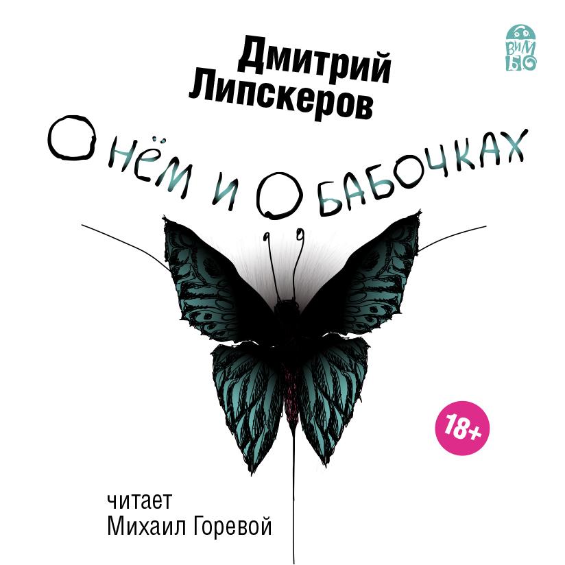 Дмитрий Липскеров О нем и о бабочках липскеров дмитрий михайлович мясо снегиря