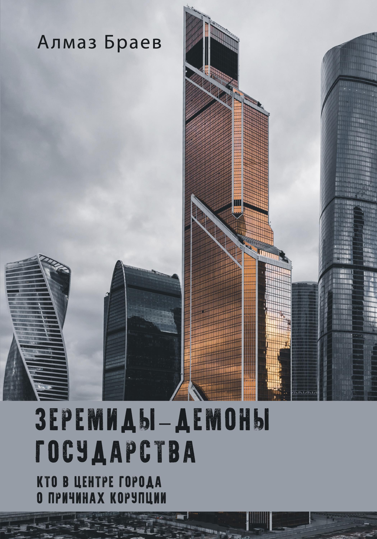 Алмаз Браев Зеремиды – демоны государства алмаз браев ремид государственник
