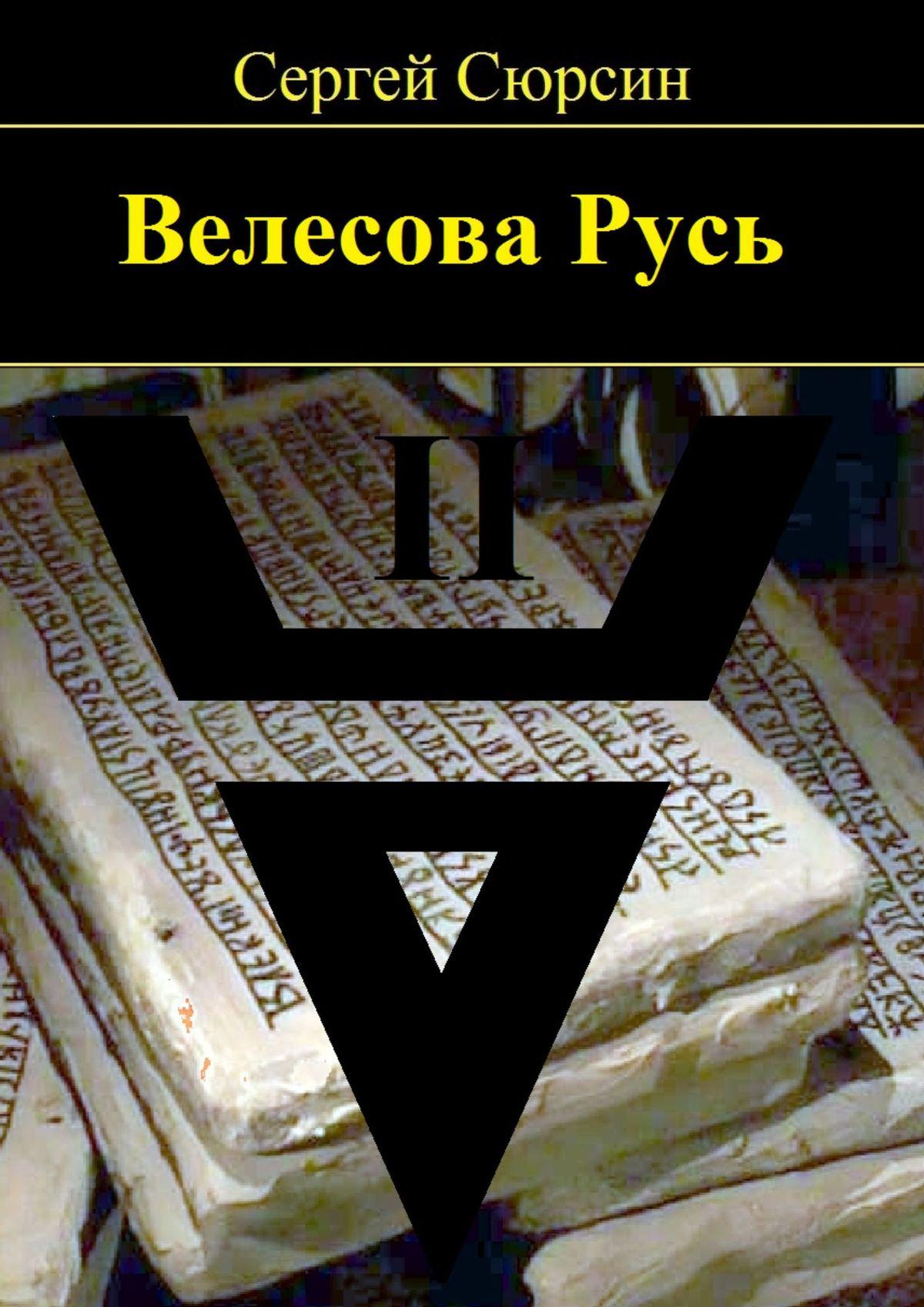 Сергей Сюрсин Велесова Русь. Книга вторая