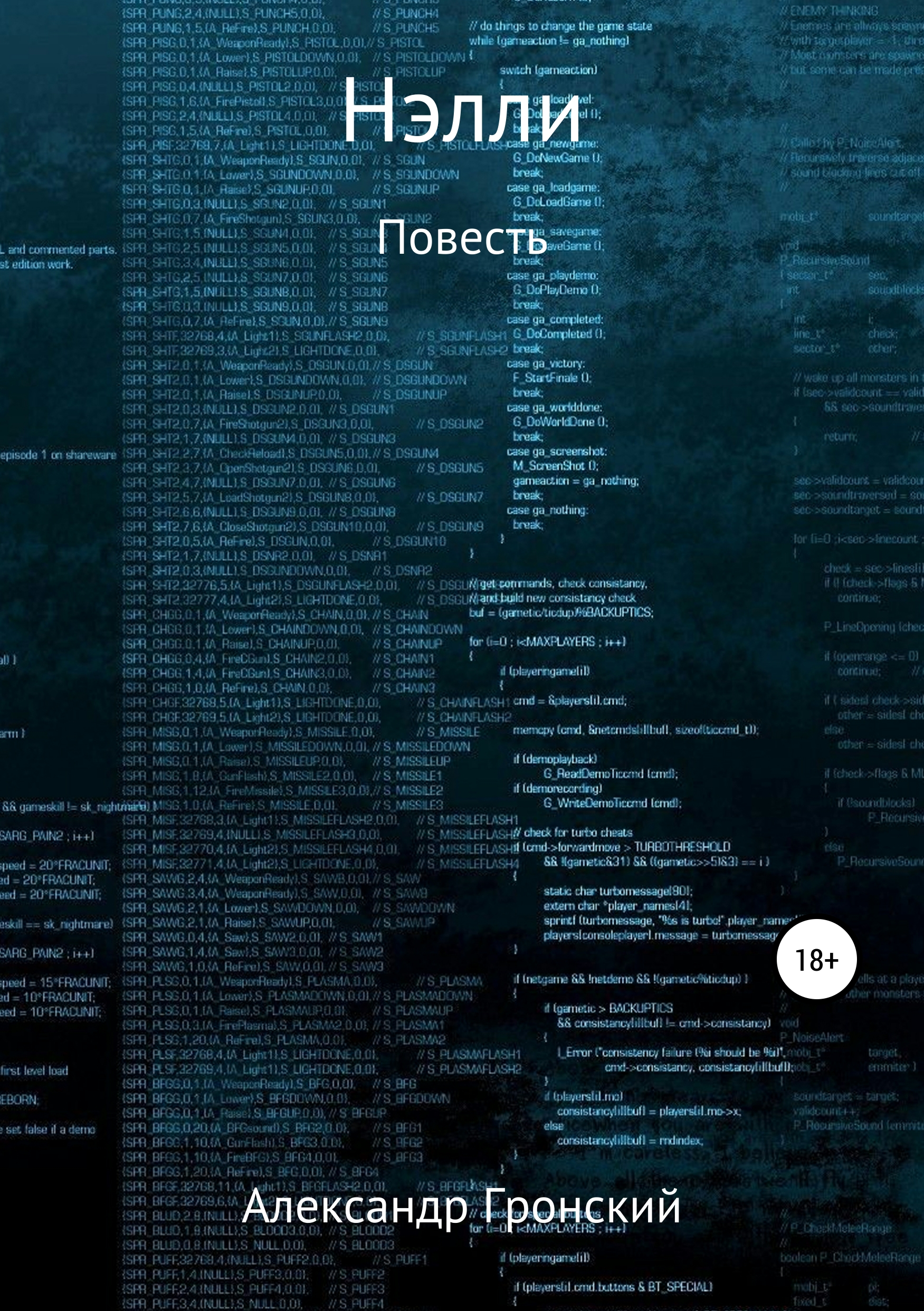 Александр Георгиевич Гронский Нэлли цены онлайн