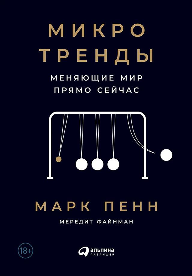 Обложка книги Микротренды, меняющие мир прямо сейчас