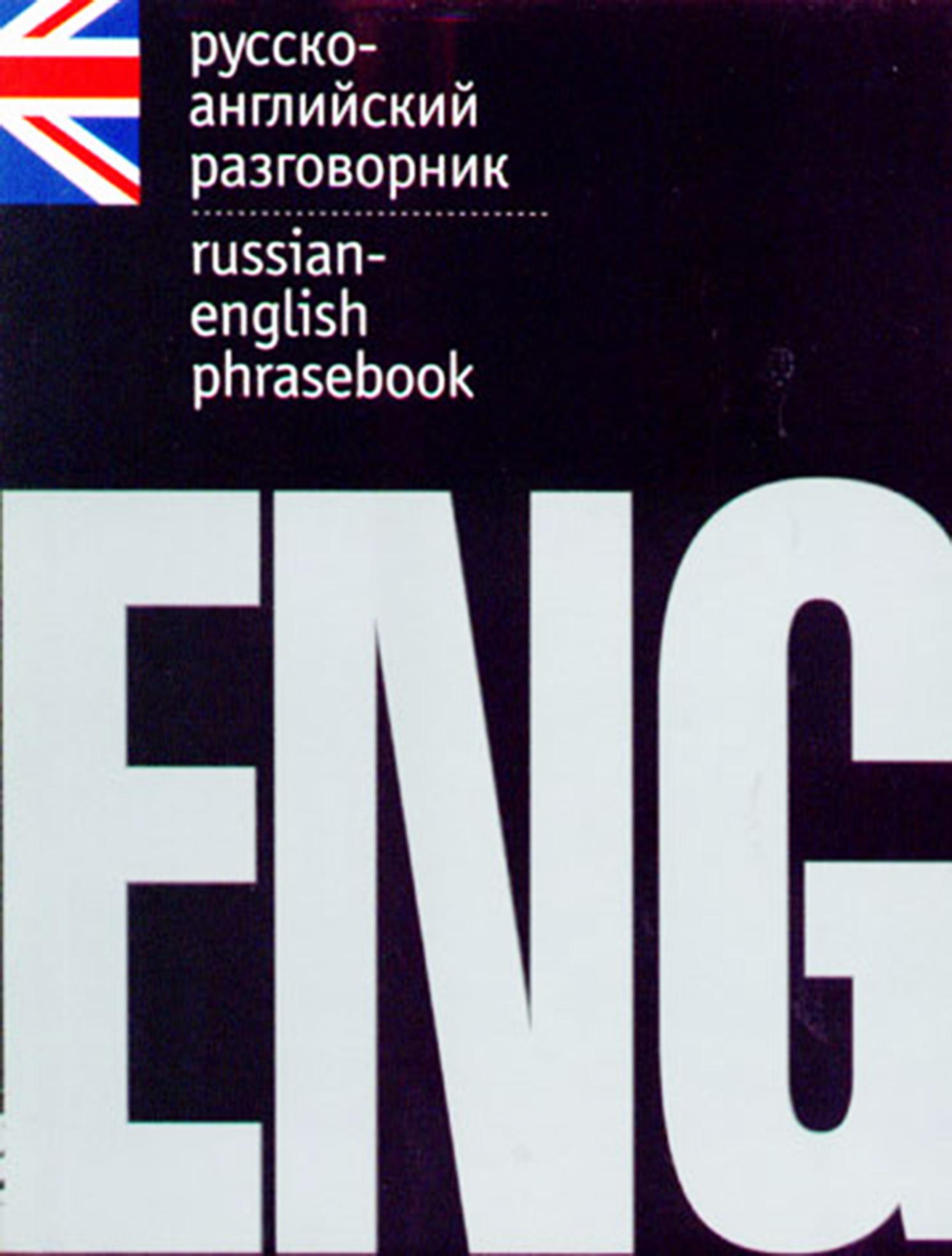 Отсутствует Русско-английский разговорник цена