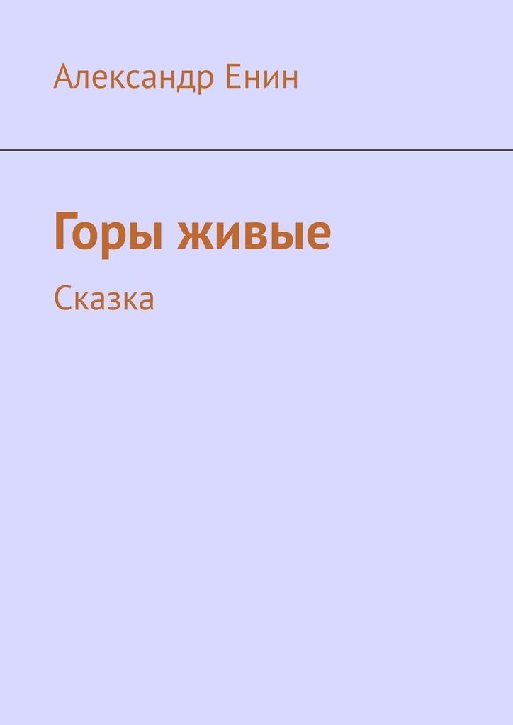 Александр Андреевич Енин Горы живые. Сказка живые буквы