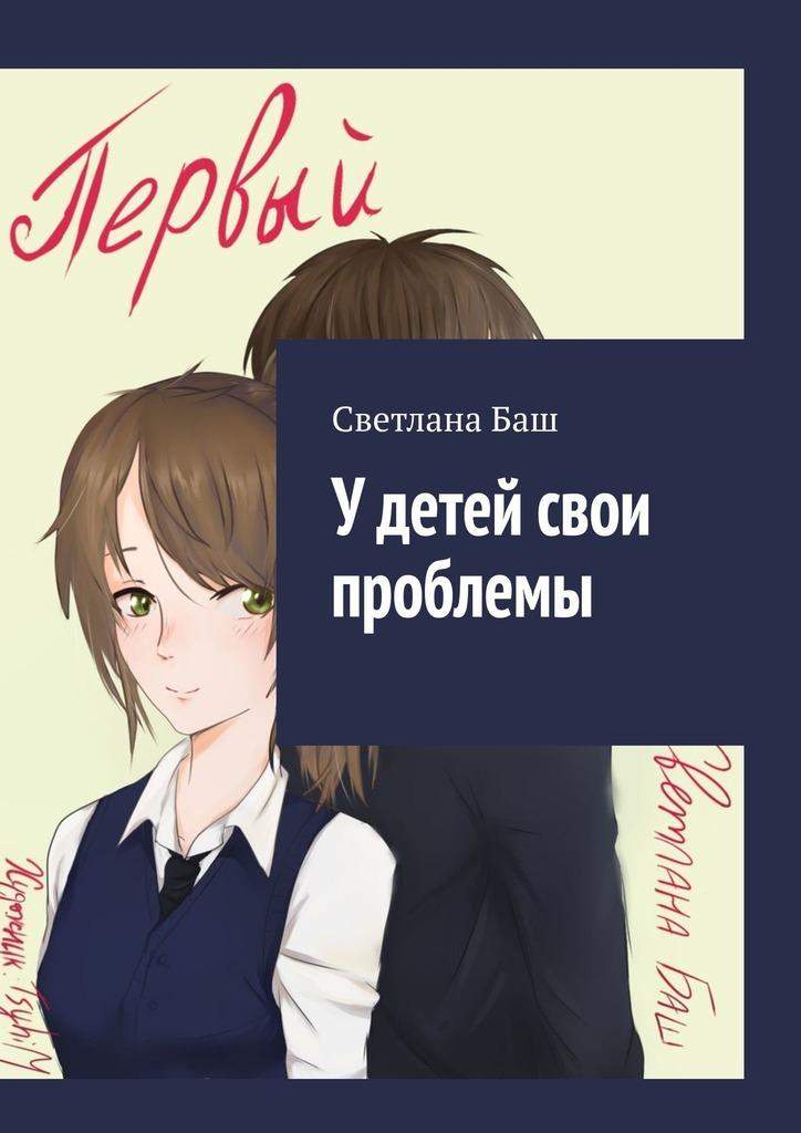 Светлана Баш У детей свои проблемы крым проблемы истории
