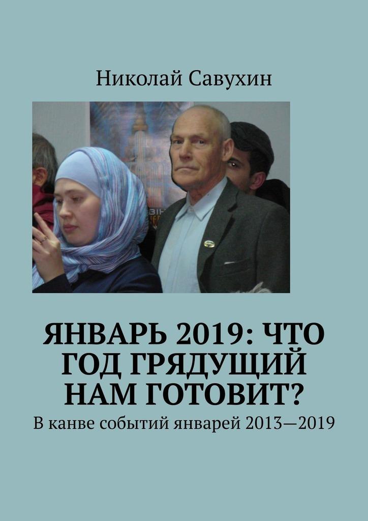 Николай Савухин Январь 2019: Что год грядущий нам готовит? Вканве событий январей 2013—2019