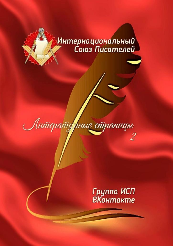 Литературные страницы –2. Группа ИСП ВКонтакте