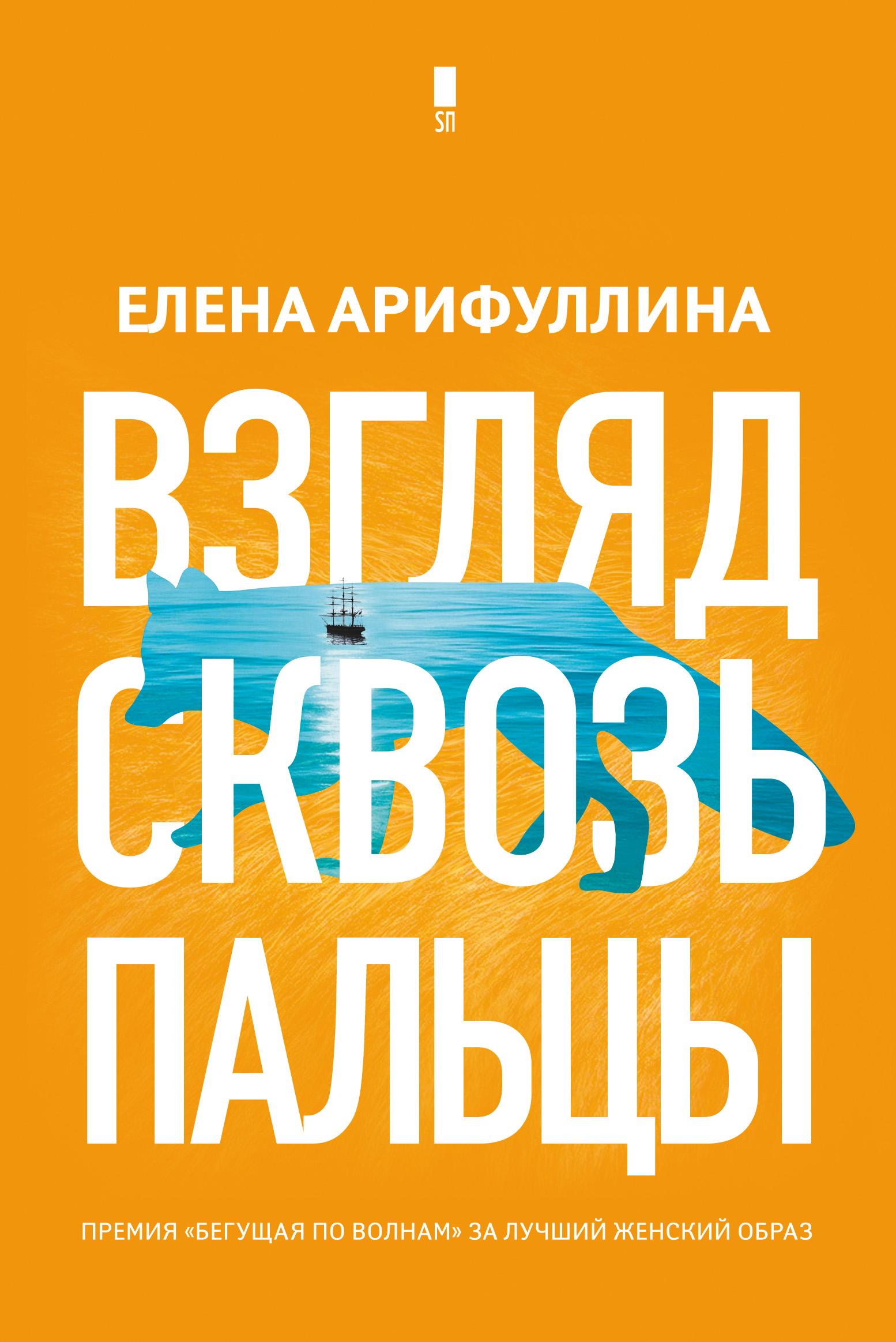 Елена Арифуллина Взгляд сквозь пальцы владимир першанин 28 панфиловцев велика россия а отступать некуда – позади москва