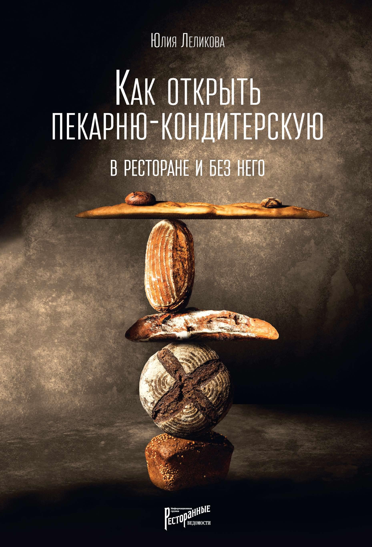 Обложка книги Как открыть пекарню-кондитерскую. В ресторане и без него