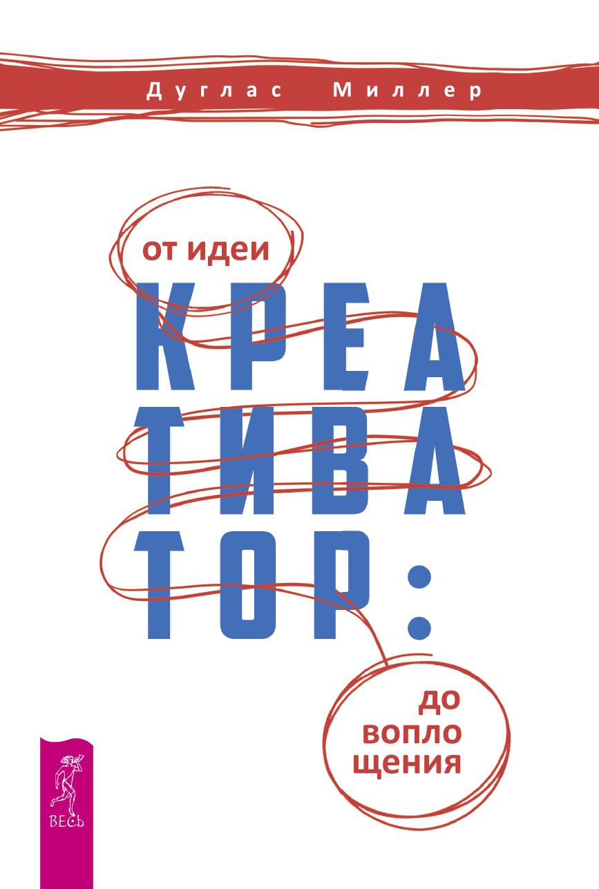 Обложка книги Креативатор. От идеи до воплощения