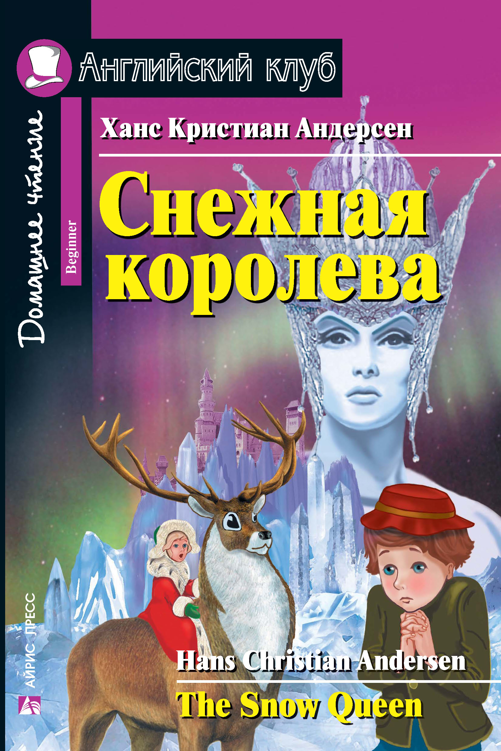 snezhnaya koroleva the snow queen