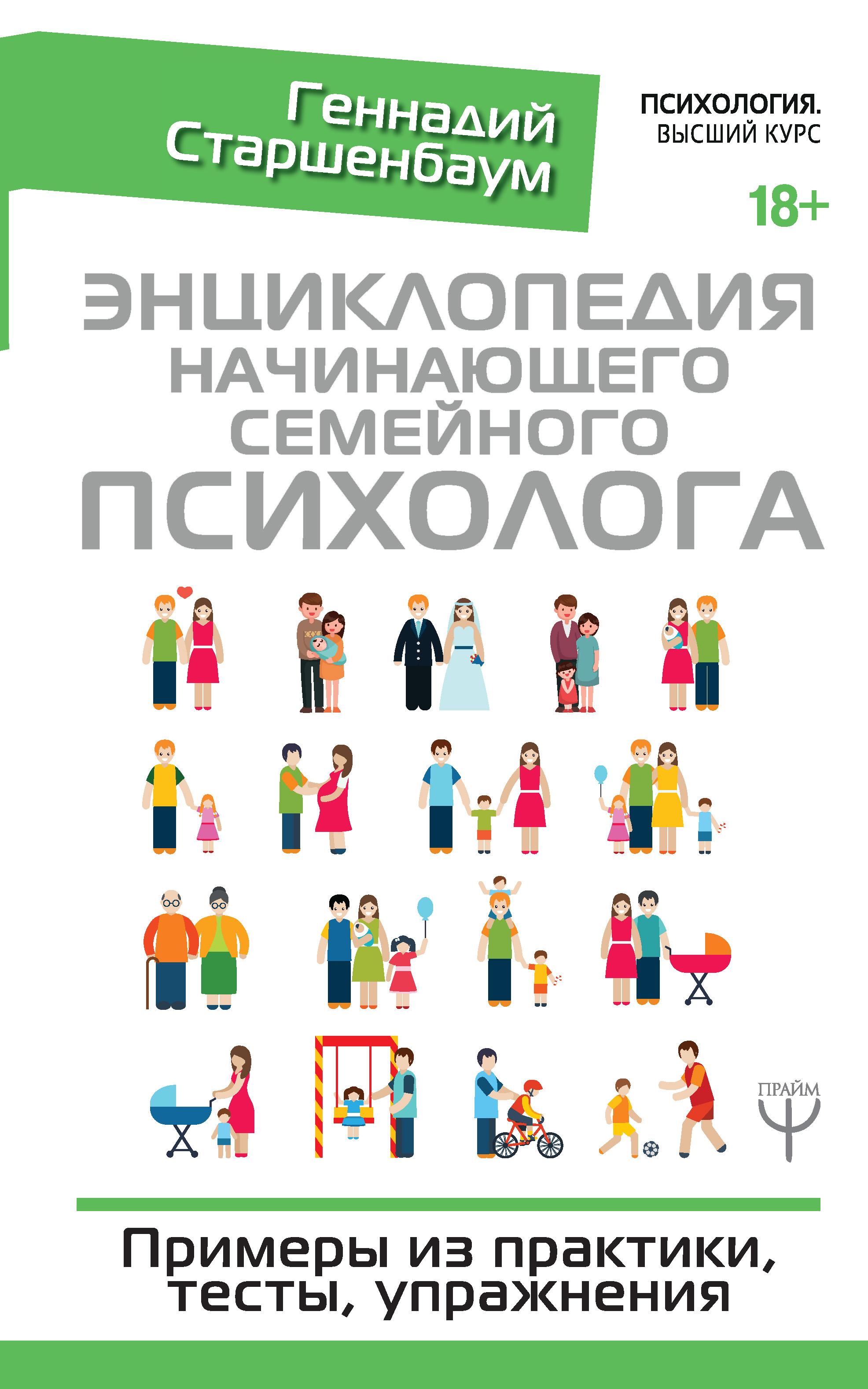 Геннадий Старшенбаум Энциклопедия начинающего семейного психолога