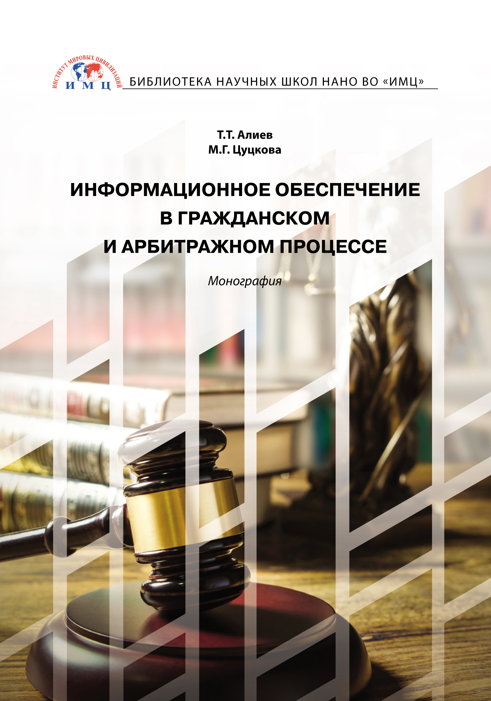 Т. Т. Алиев Информационное обеспечение в гражданском и арбитражном процессе шеменева ольга николаевна признания и соглашения по обстоятельствам дела в гражданском судопроизводстве