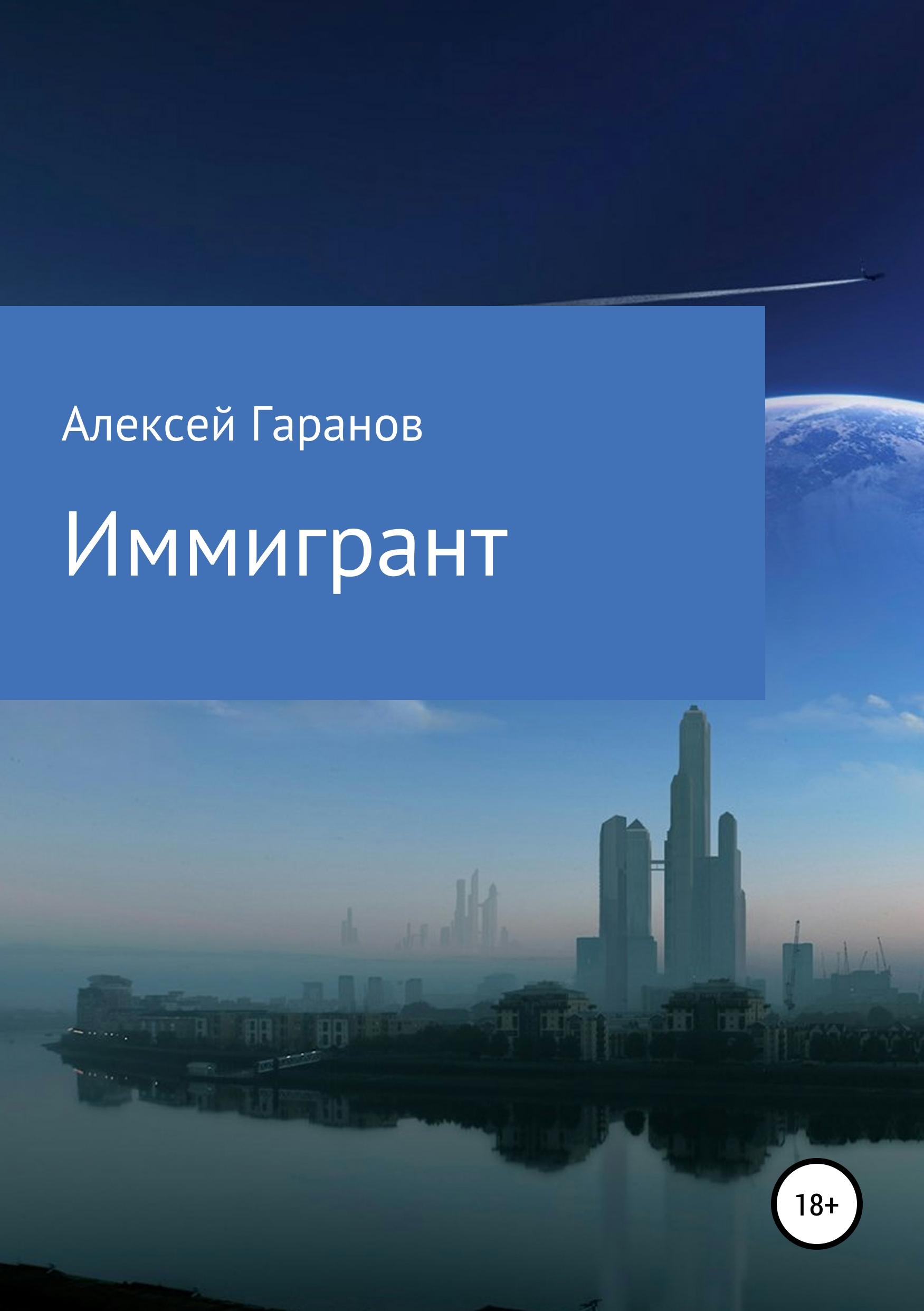 Алексей Николаевич Гаранов Иммигрант