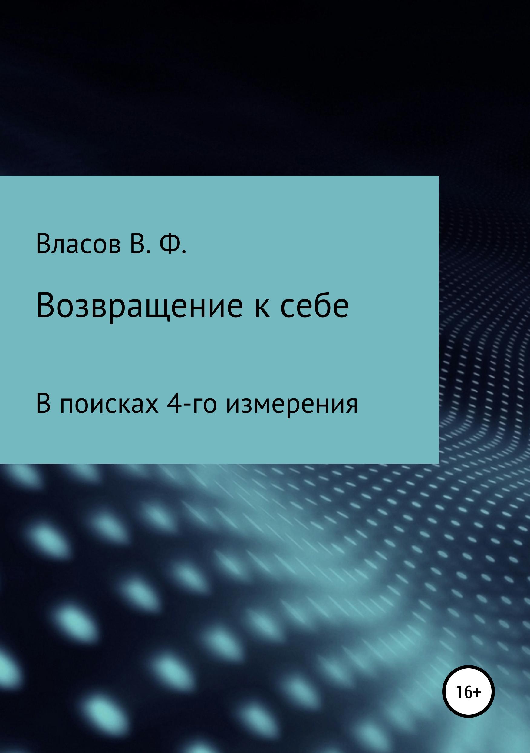 Владимир Фёдорович Власов Возвращение к себе владимир фёдорович власов будда и моисей