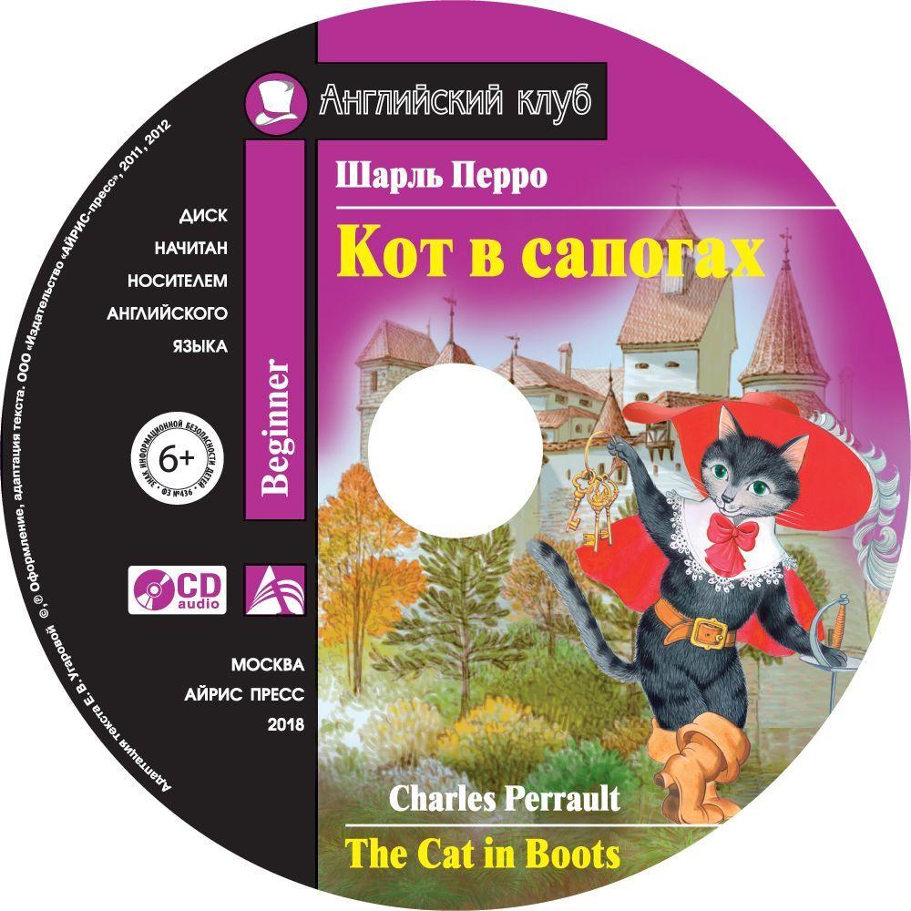 Шарль Перро Кот в сапогах / The Cat in Boots шарль перро кот в сапогах the cat in boots cd rom