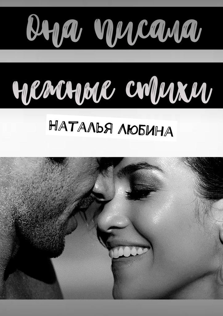 Наталья Петровна Любина Она писала нежные стихи наталья лимонова остров любви любовная лирика