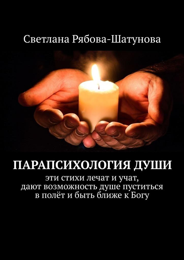 Фото - Светлана Рябова-Шатунова Парапсихология души светлана рябова шатунова душе шептала тишина… духовная поэзия