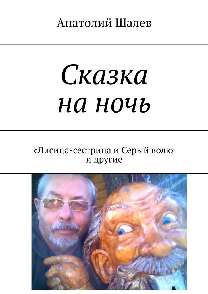 купить Анатолий Шалев Сказка на ночь. «Лисица-сестрица иСерый волк» идругие по цене 40 рублей