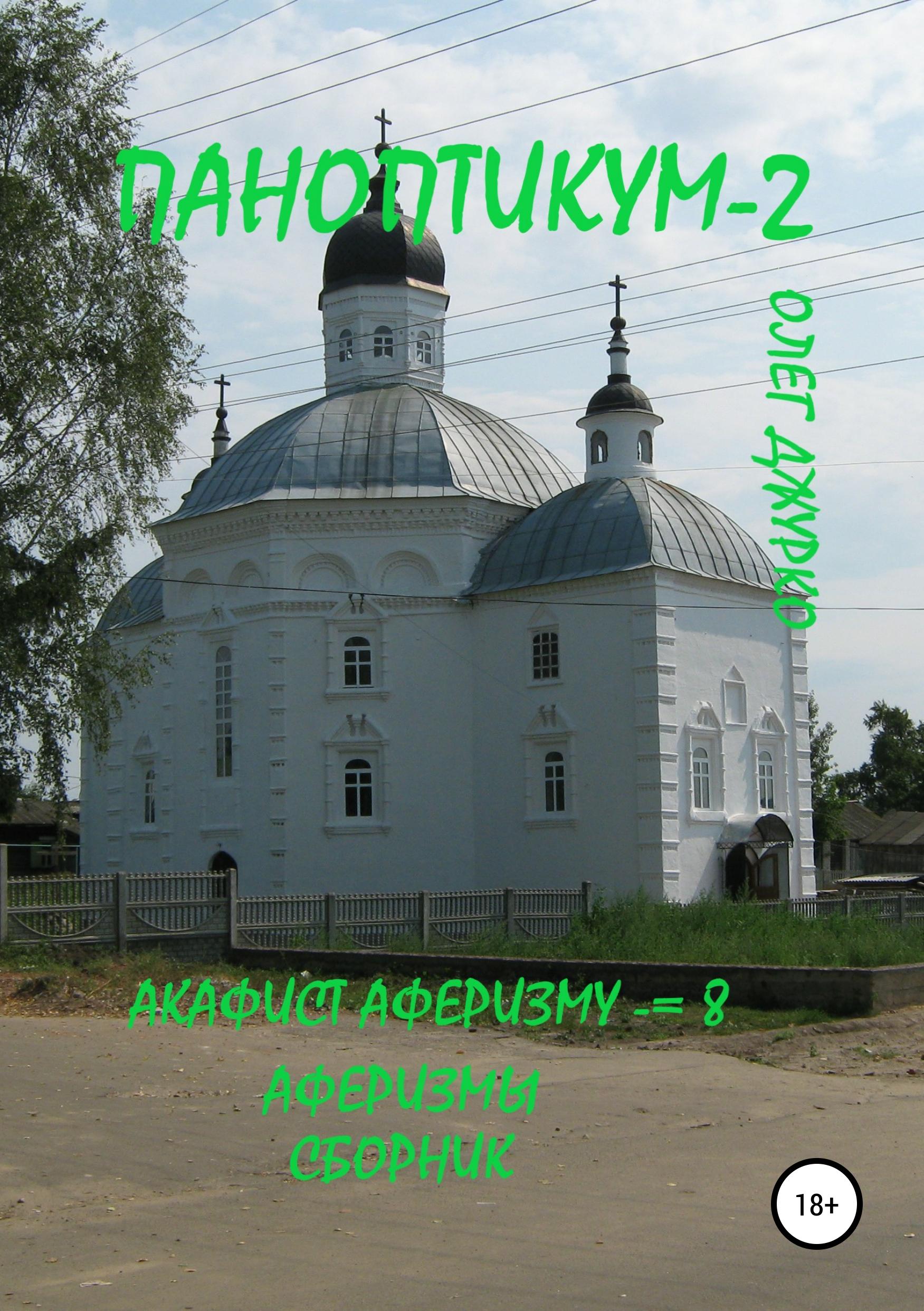 Олег Джурко Паноптикум 2. Акафист Аферизму – 8. Аферизмы. Сборник
