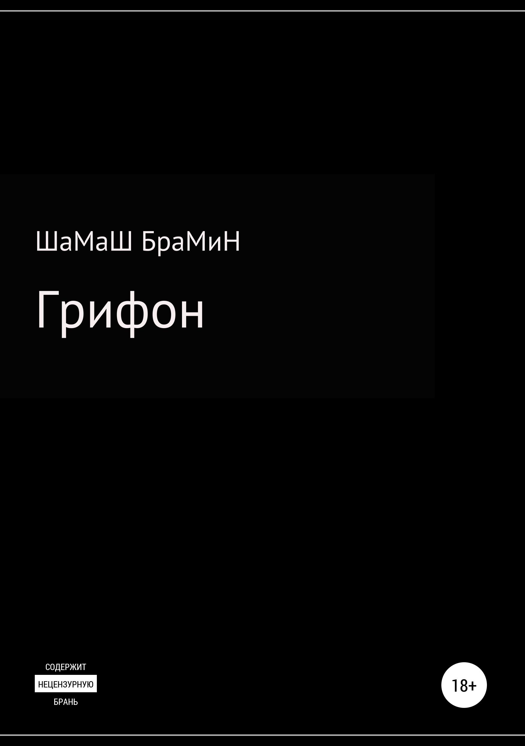 ШаМаШ БраМиН Грифон