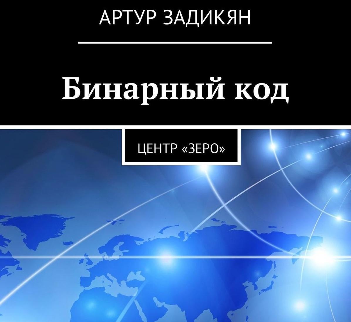 Артур Задикян Бинарныйкод. Центр «Зеро» цены онлайн
