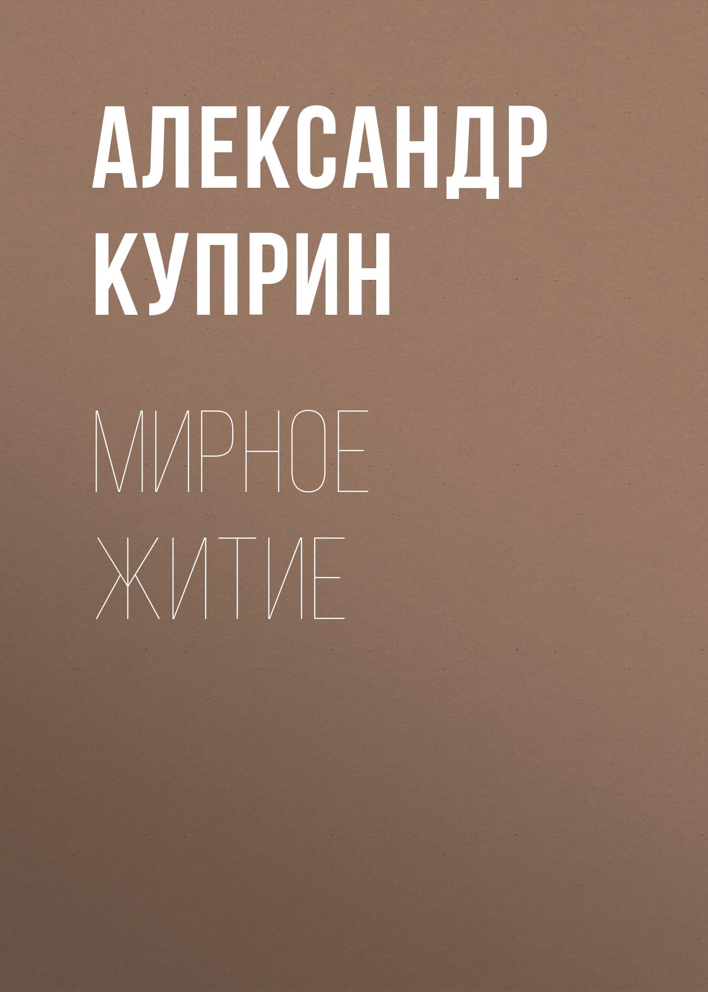 Александр Куприн Мирное житие куприн а мирное житие