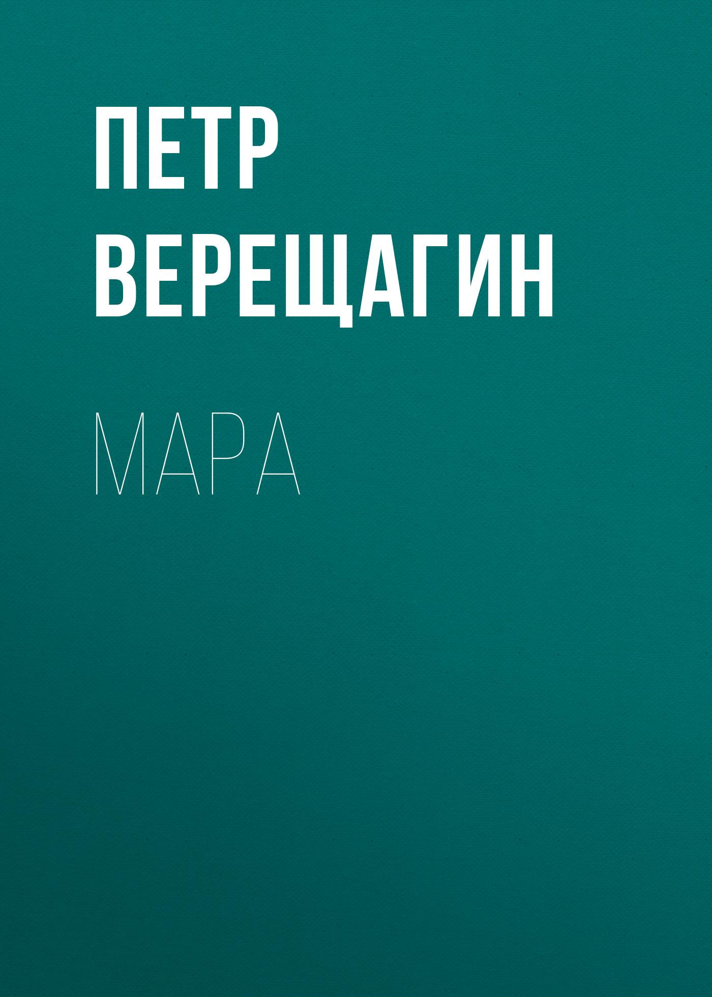 Петр Верещагин Мара