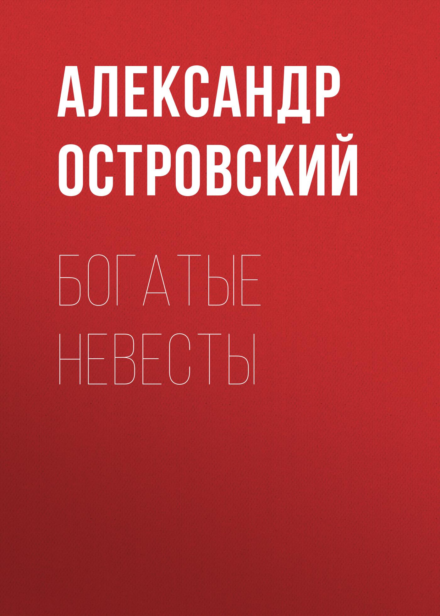 Александр Островский Богатые невесты