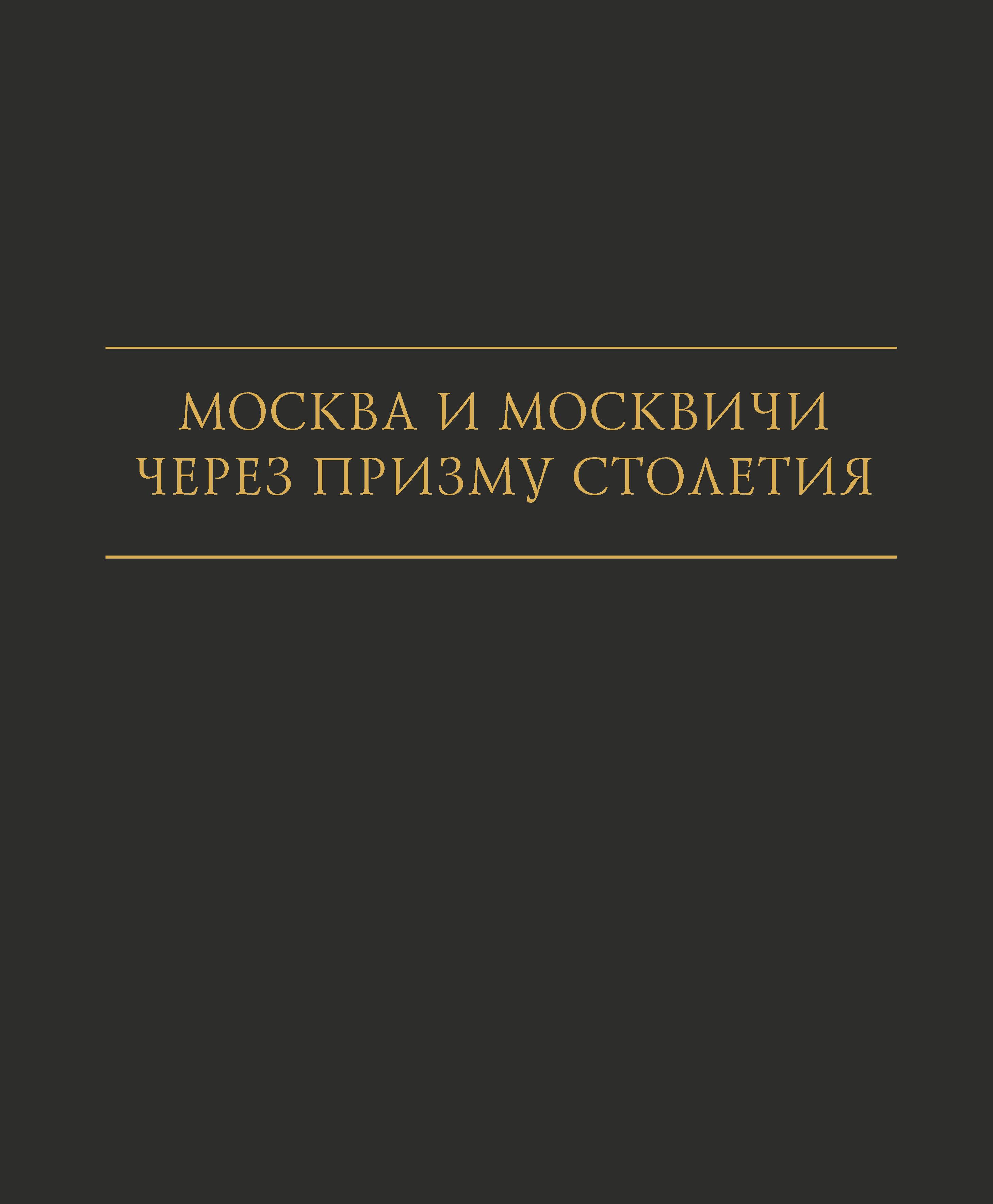И. А. Карпачева Москва и москвичи через призму столетия