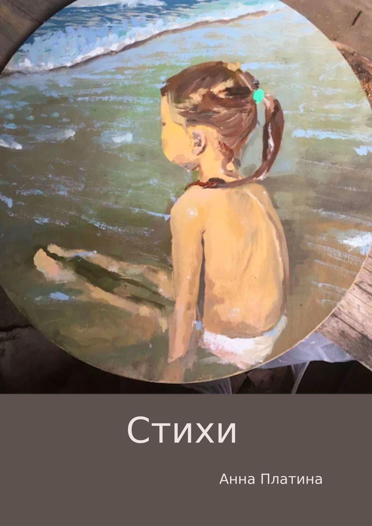 Анна Платина Стихи анна александровна голошивец пробы пера сборник стихов