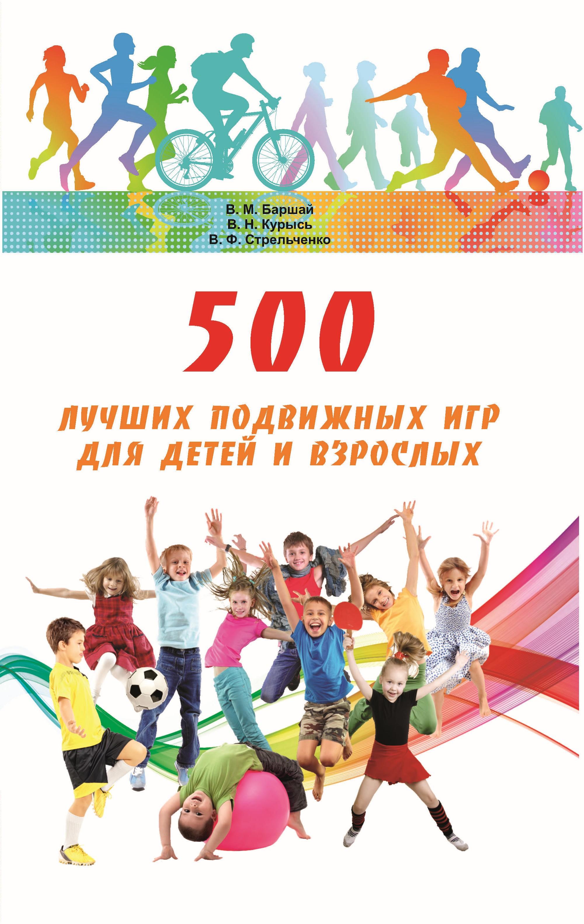 Владимир Баршай 500 лучших подвижных игр для детей и взрослых баршай в курысь в стрельченко в 500 лучших подвижных игр для детей и взрослых