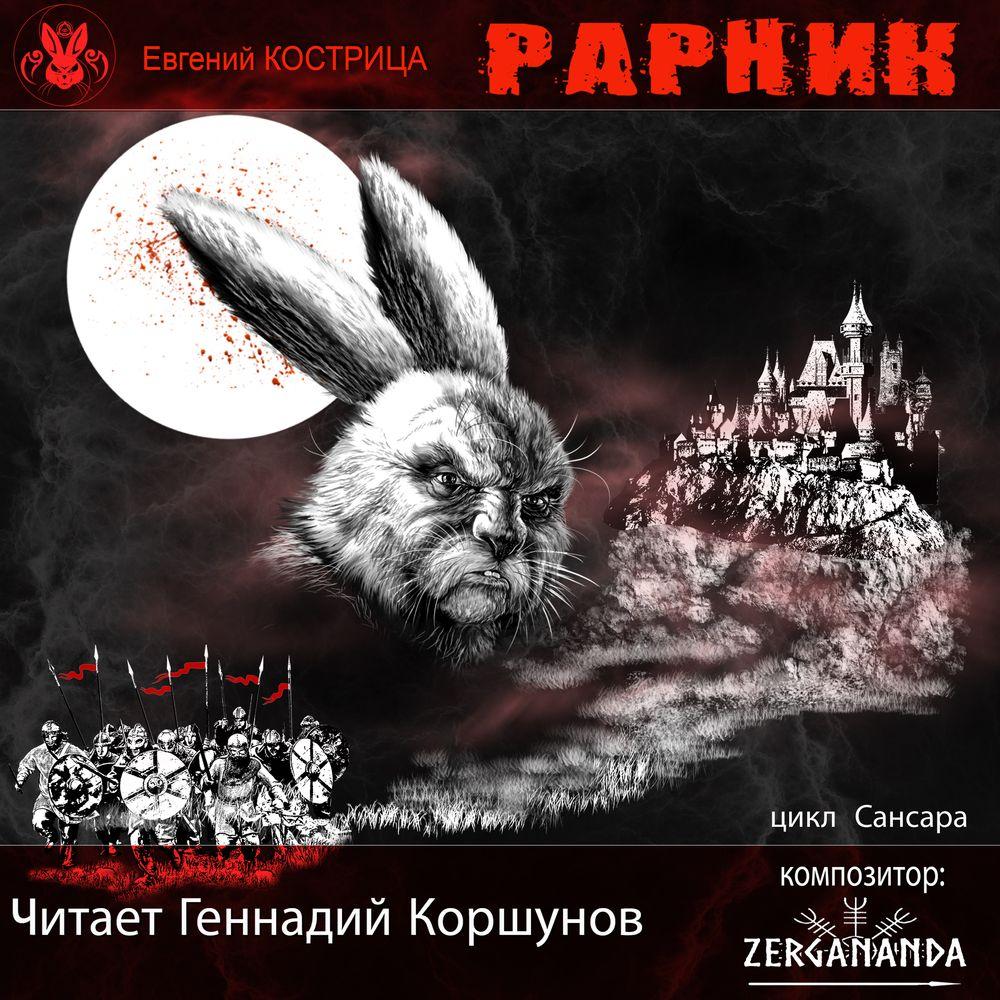 Евгений Кострица Рарник климова а ред я дрался в морской пехоте черная смерть в бою