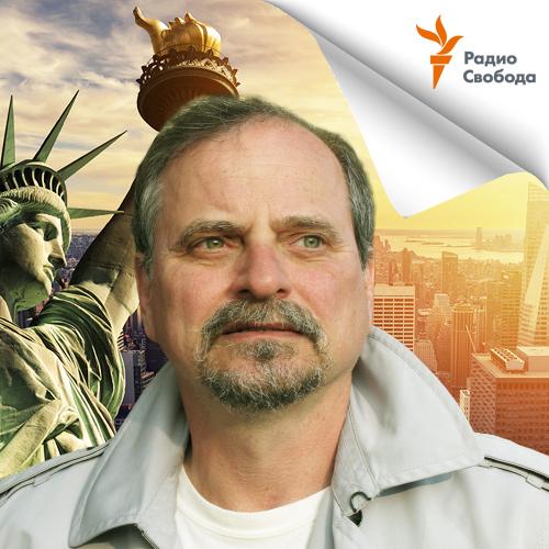 Александр Генис Чайники в американской политике. Играя в историю хелло долли