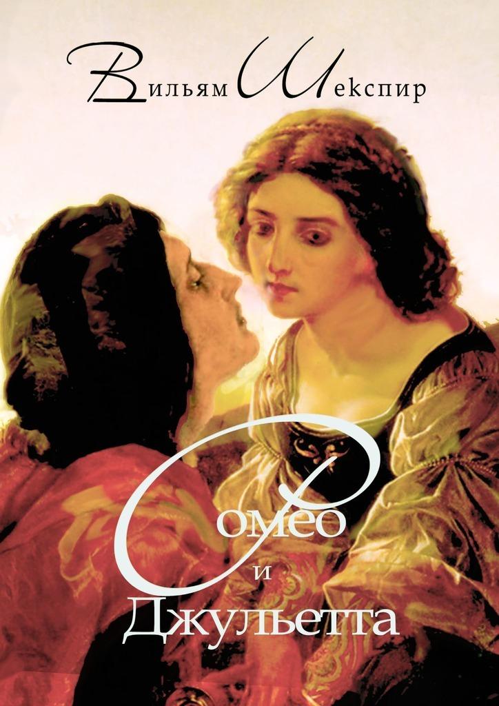 Вильям Шекспир Ромео и Джульетта. Перевод Алексея Козлова уильям шекспир макбет новый перевод алексея козлова
