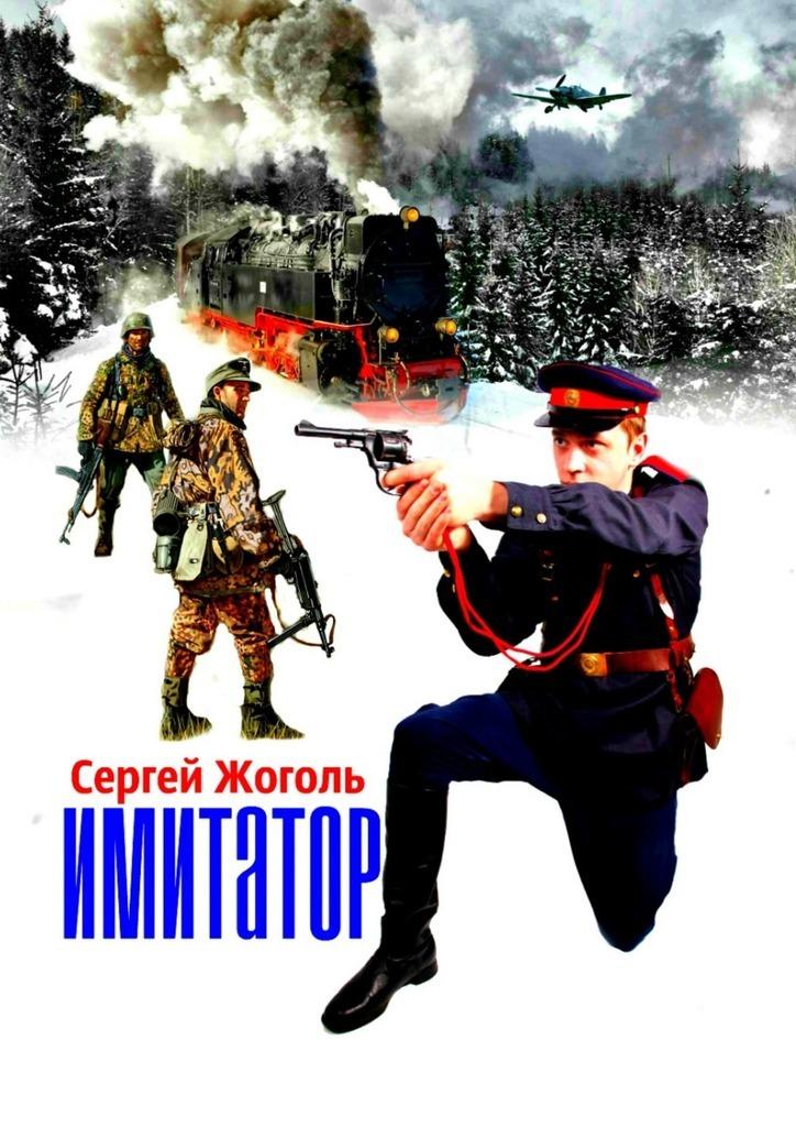 Сергей Жоголь Имитатор
