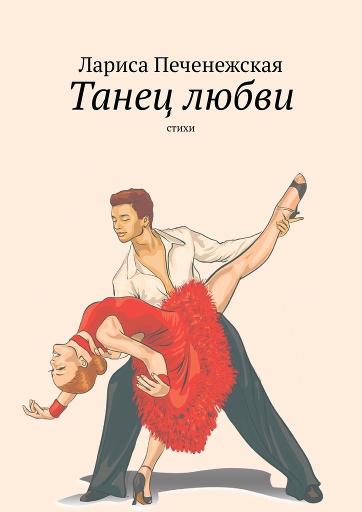 Лариса Печенежская Танец любви. Стихи лариса печенежская осколки любви стихи