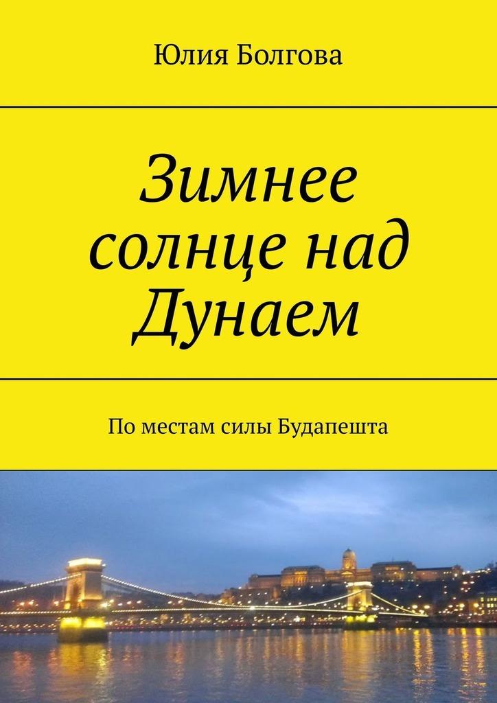 цены на Юлия Болгова Зимнее солнце над Дунаем. Поместам силы Будапешта  в интернет-магазинах