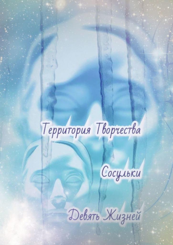 Фото - Валентина Спирина Сосульки. Девять Жизней валентина спирина девять жизней девятыйвал