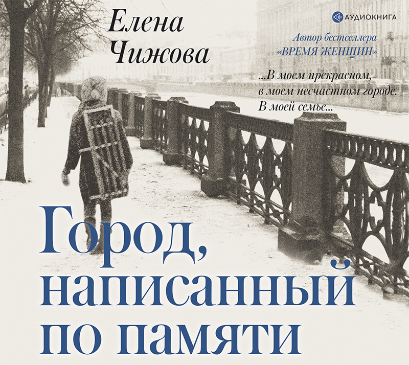 Елена Чижова Город, написанный по памяти чижова елена семеновна орест и сын